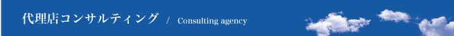 代理店コンサルティング / Consulting agency